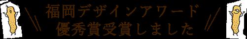 福岡デザインアワード 優秀賞受賞しました