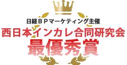 日経BPマーケティング主催 西日本インカレ合同研究会 最優秀賞