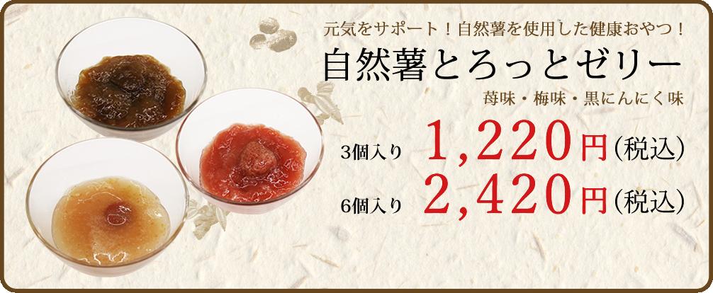 自然薯とろっとゼリー:苺味 黒にんにく味 梅味