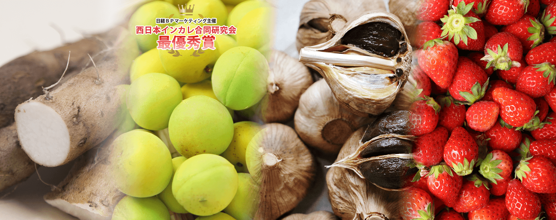 新鮮さにこだわった地元の作物と国産の自然薯を贅沢に使用した最高の仕上がりの一品。