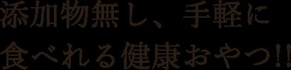 自然薯の皮がついた健康的なおやつが誕生!!