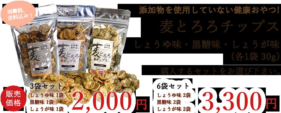 購入する麦とろろチップスのセットをお選びください