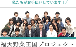 私たちがお手伝いしています!福大野菜王国プロジェクト