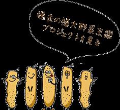 過去の福大野菜王国プロジェクトを見る
