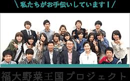 福岡大学野菜王国プロジェクト