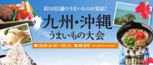 博多阪急 九州・沖縄物産展に出店します