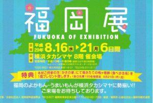 「横浜高島屋」の福岡展に出店します。
