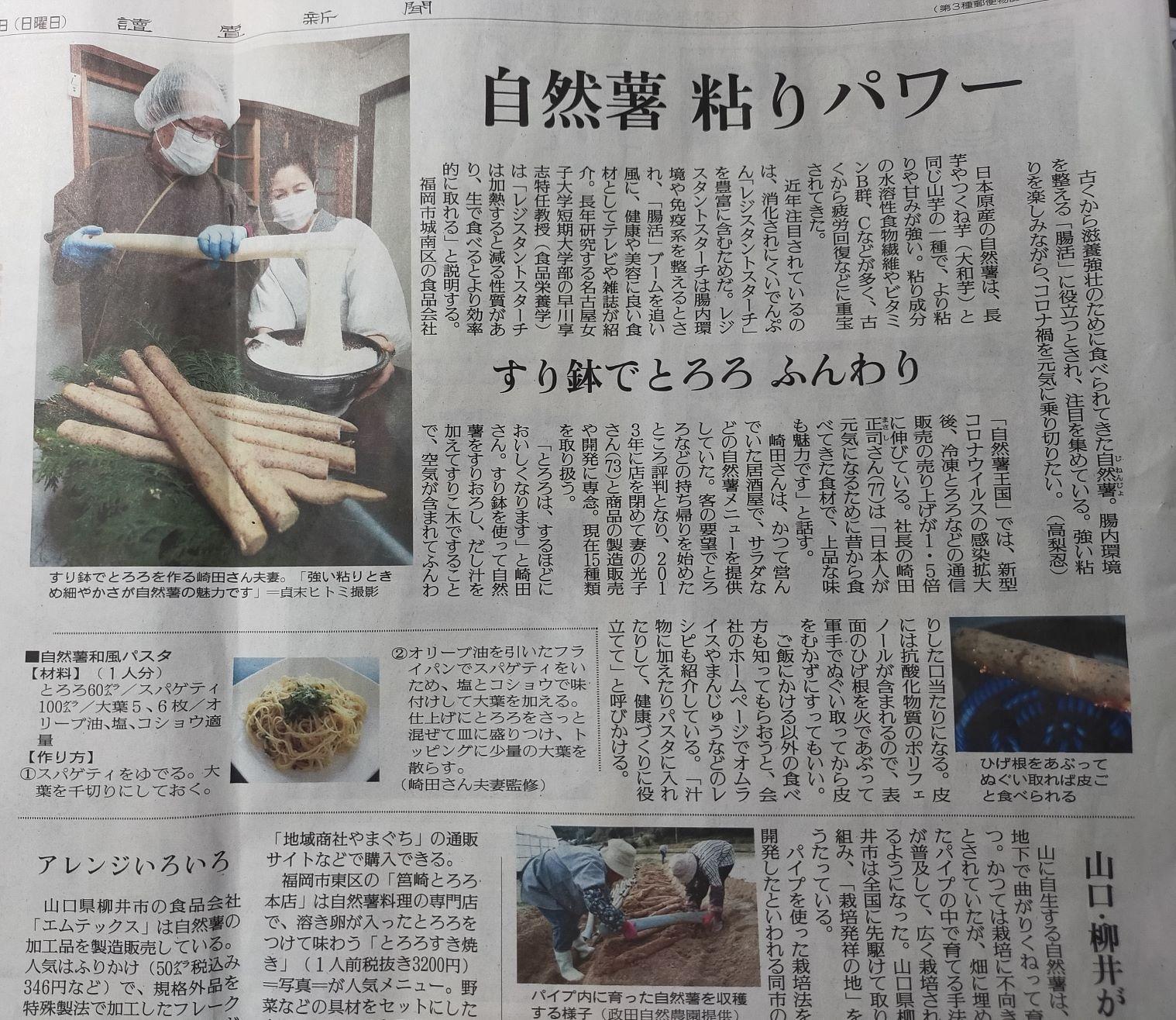 「阪急うめだ読売新聞2