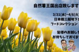 日本橋三越フードコレクション 出店のお知らせ